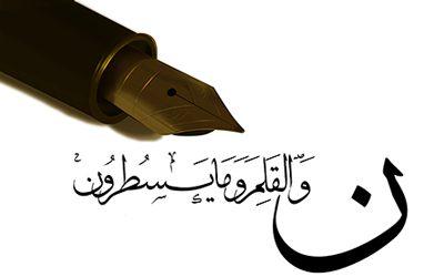 فضیلت و خواص سوره قلم