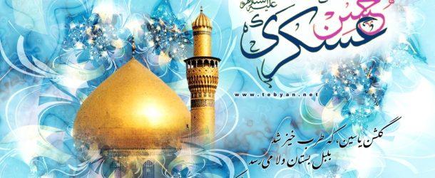 پیامک تبریک میلاد امام حسن عسکری (ع)