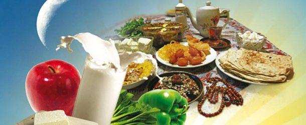 تغذیه ی مناسب برای سلامت بدن در ماه رمضان