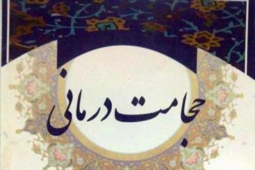 از دید اسلام حجامت کردن چه فوایدی دارد؟